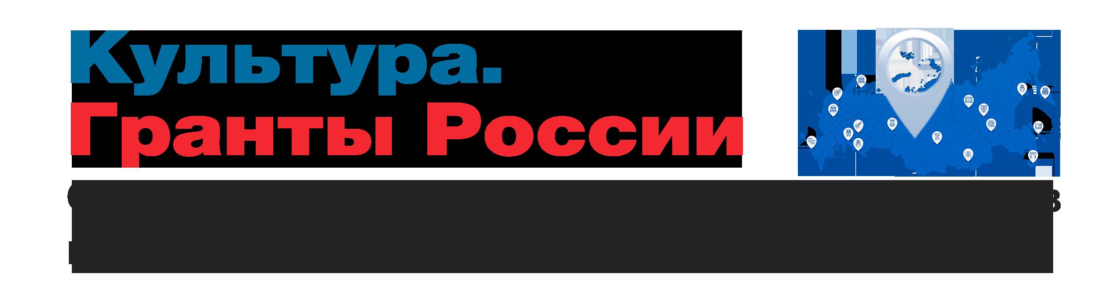 портал «Культура. Гранты России»